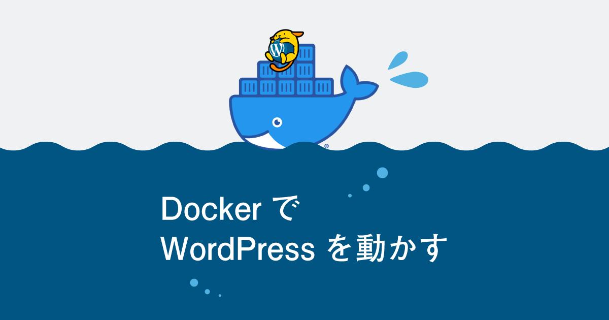 dockerでwordpressを動かすサムネイル